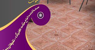 موکت چاپی ترنج اصفهان