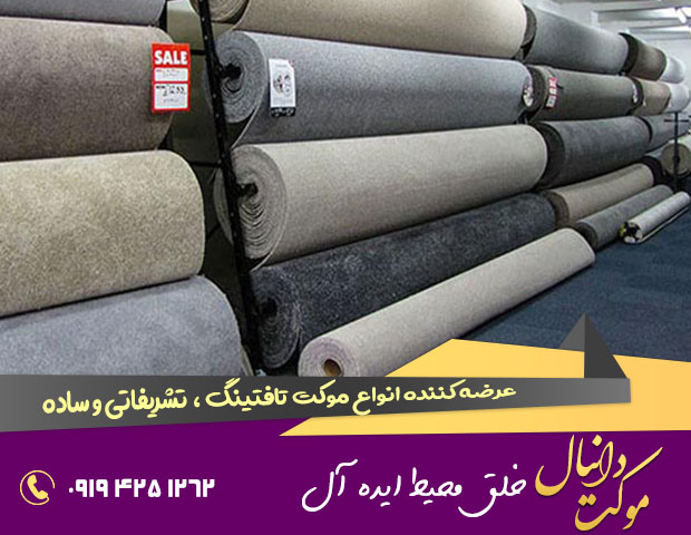 قیمت روز موکت چمن