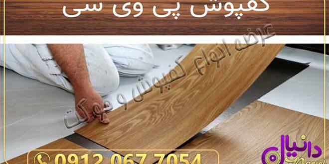 قیمت کفپوش pvc