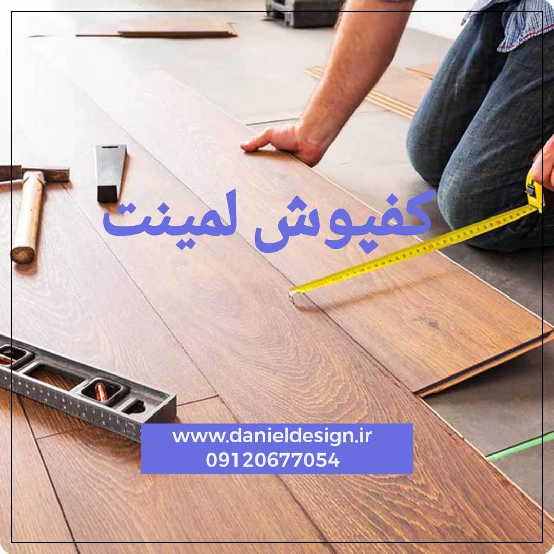 کفپوش لمینت ایرانی
